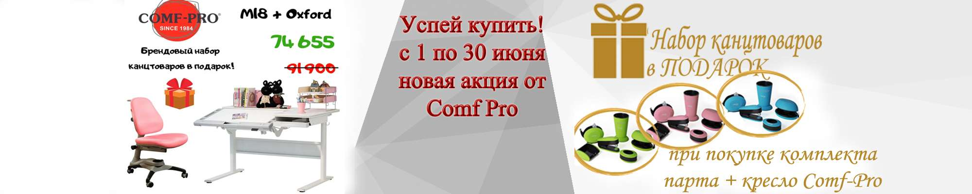 comf-1